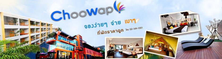 เสม็ดรีสอร์ท สามารถติดต่อจองห้องพักได้ที่เบอร์ 02-164-1001-7 หรือ sales@thai-tour.info